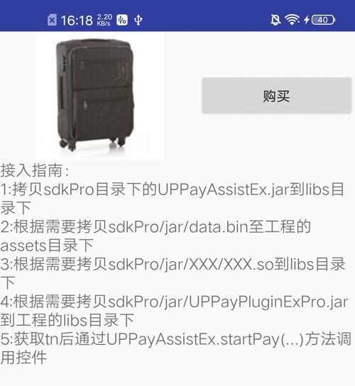 中国银联 手机支付控件(含安卓Pay)UPPayDemo