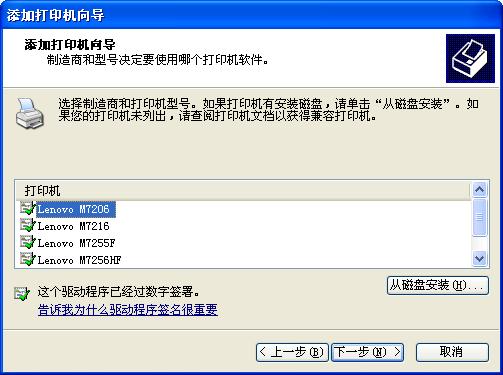 选择 Lenovo M7206