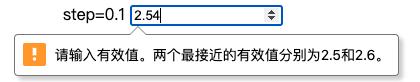 input 输入错误的提示