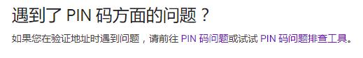 PIN 码问题排查工具