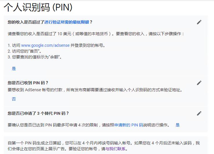 选择个人识别码(PIN)的相关内容