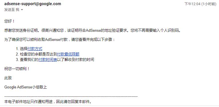google adsense的邮件回复
